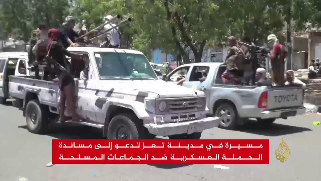 الجزيرة:مظاهرات بتعز دعما للجيش ورفضا للانفلات الأمني