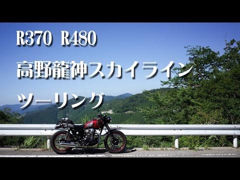 KAWASAKI W800 高野山 ツーリング