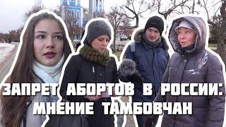 Запрет абортов в России: мнение тамбовчан