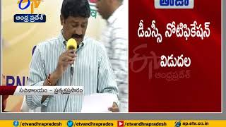 DSC Notification Relaesed | for a Whaffing 12370 Posts | in Andhra Pradesh