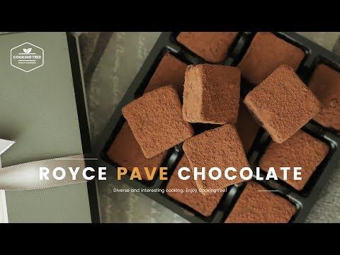 발렌타인데이♥ 파베 초콜릿 만들기 : Royce Pave Chocolate Recipe : 生チョコ, トリュフチョコレート   Cooking Tree