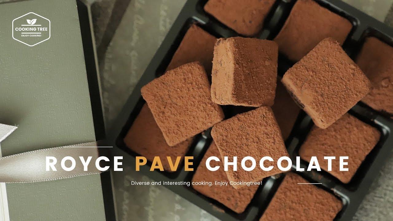 Download 발렌타인데이♥ 파베 초콜릿 만들기 : Royce Pave Chocolate Recipe : 生チョコ, トリュフチョコレート   Cooking tree