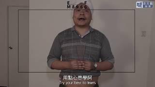 【老天鵝x頑GAME對嘴系列】達叔拜師 #1