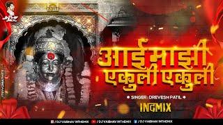 Aai Majhi Ekuli Ekuli - Dravesh Patil | Dj Vaibhav In The Mix