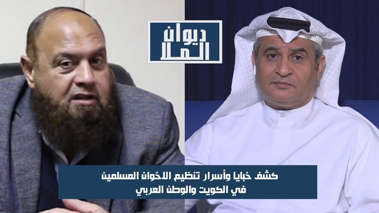 كشف أسرار وخيانات جماعة الإخوان المسلمين في الكويت والوطن العربي | مع نبيل نعيم