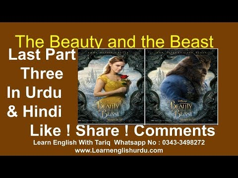 Last Part The Beauty & The Beast In Urdu ! Hindi ~ Learn English Through Story