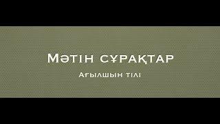 Мәтін сұрақтар  Ағылшын тілі  ҰБТ Академиясы Ағылшын