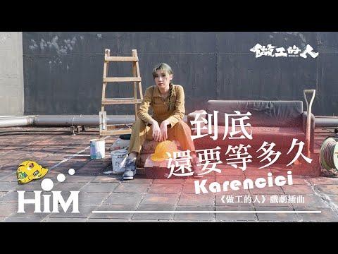 Karencici [ 到底還要等多久Wait No More ]Official Lyrics Video(《做工的人》戲劇插曲)