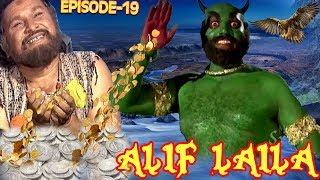 ALIF LAILA # अलिफ़ लैला #  सुपरहिट हिन्दी टीवी सीरियल  # धाराबाहिक -19 #
