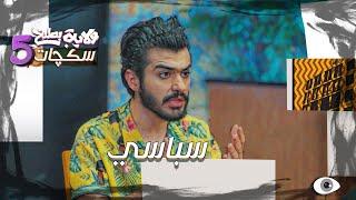 محمد اياد ايريد يخلص من آشتي #سكجات #ولايةبطيخ #الموسم_الخامس