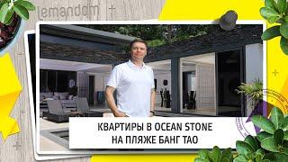 Купить квартиру на Пхукете. Элитный район кондоминиум Ocean Stone, пляж Бангтао.