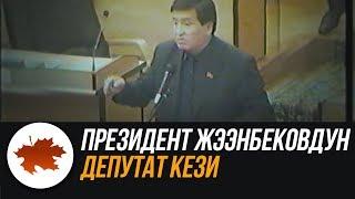 Президент Жээнбековдун депутат кези (2006-жыл)