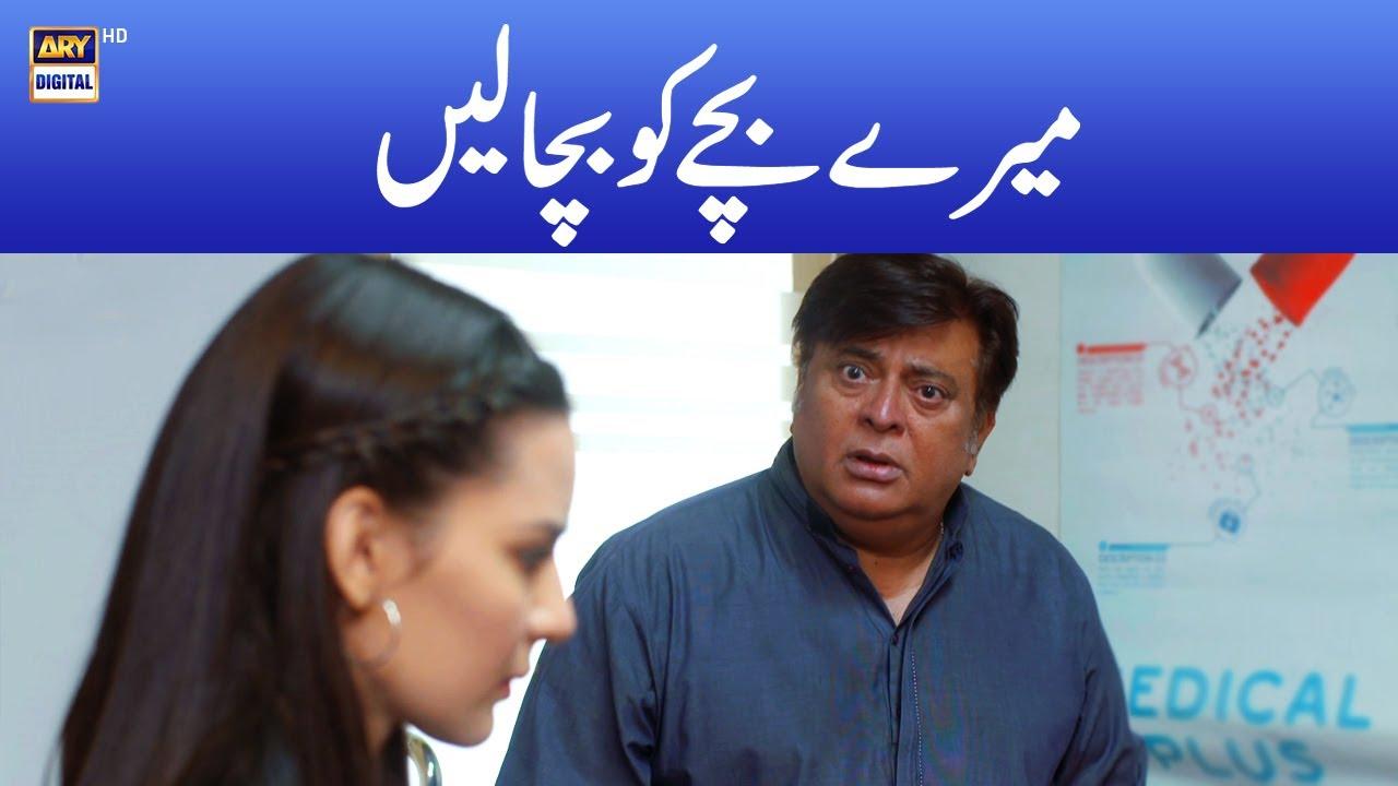 Mere Bachy Ko Bachalein | Mujhay Vida Kar | Last Episode 50 | ARY Digital Drama