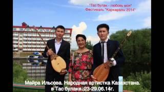 Казахстан. Детский фестиваль. 2014 год. Тас булак.(, 2014-12-10T13:44:41.000Z)