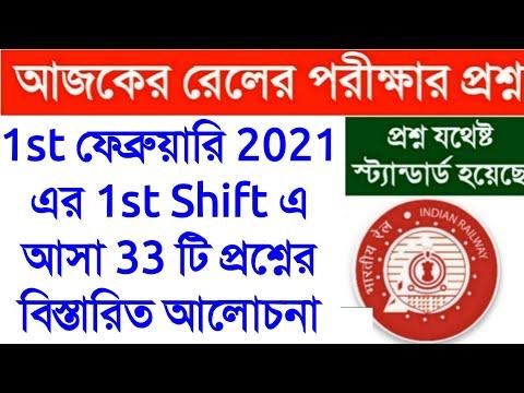 RRB NTPC 1st February 2021 1st Shift Question Paper PDF    RRB NTPC 3RD PHASE II