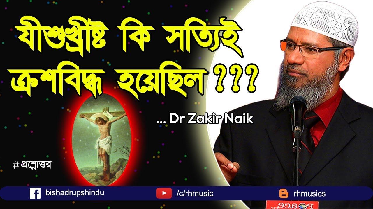 Dr Zakir Naik bangla lecture 2020 - Was Jesus Really