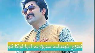 Khari dendya ha Ajmal sajid new song 2020