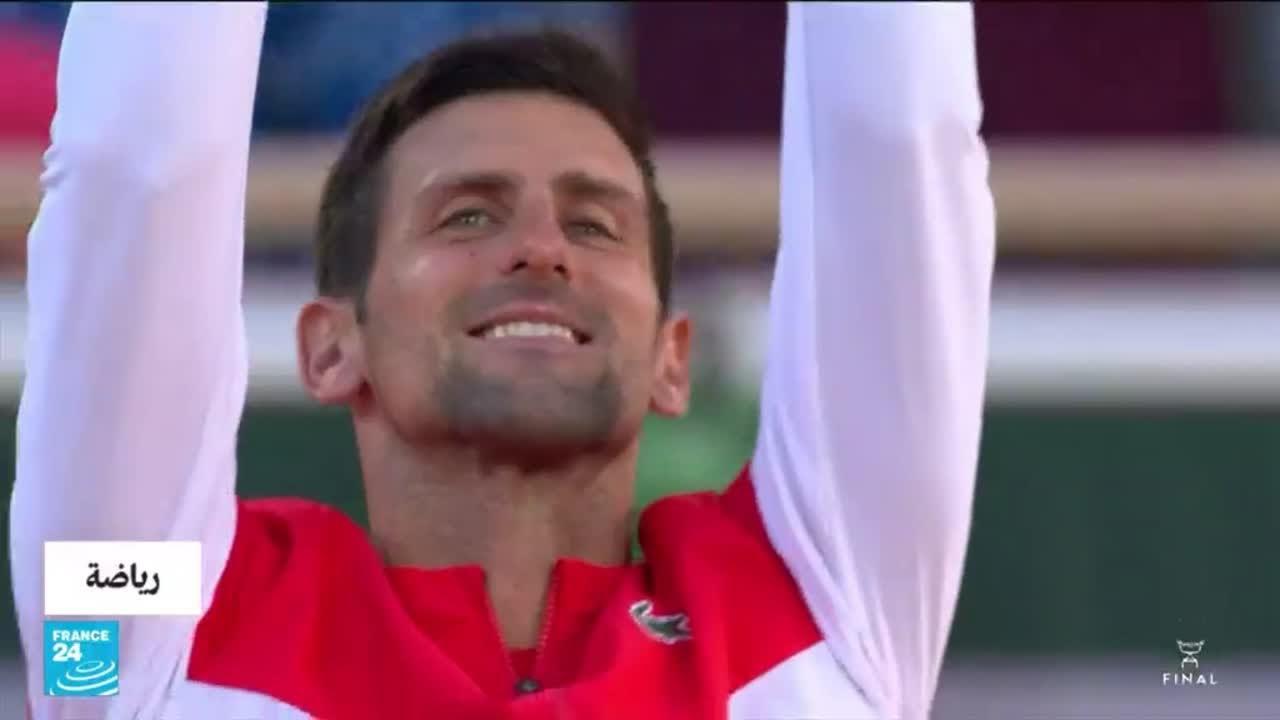 الصربي نوفاك جوكوفيتش يتوج بلقب بطولة رولان غاروس للمرة الثانية  - 17:56-2021 / 6 / 14