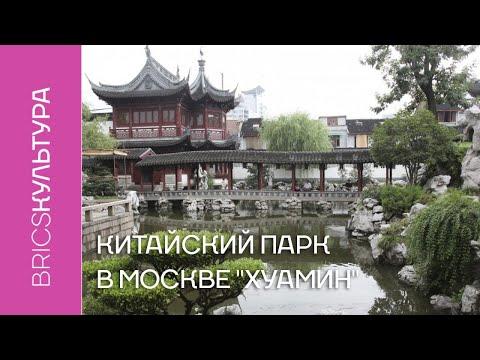 Настоящий китайский парк откроется в Москве