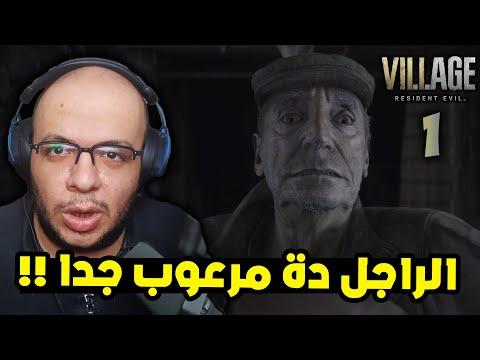 Resident Evil Village: أكثر شخصية مرعوبة هتشوفها في حياتك