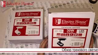 Обзор трекового светильника мощностью 30 ватт от компании ElectroHouse