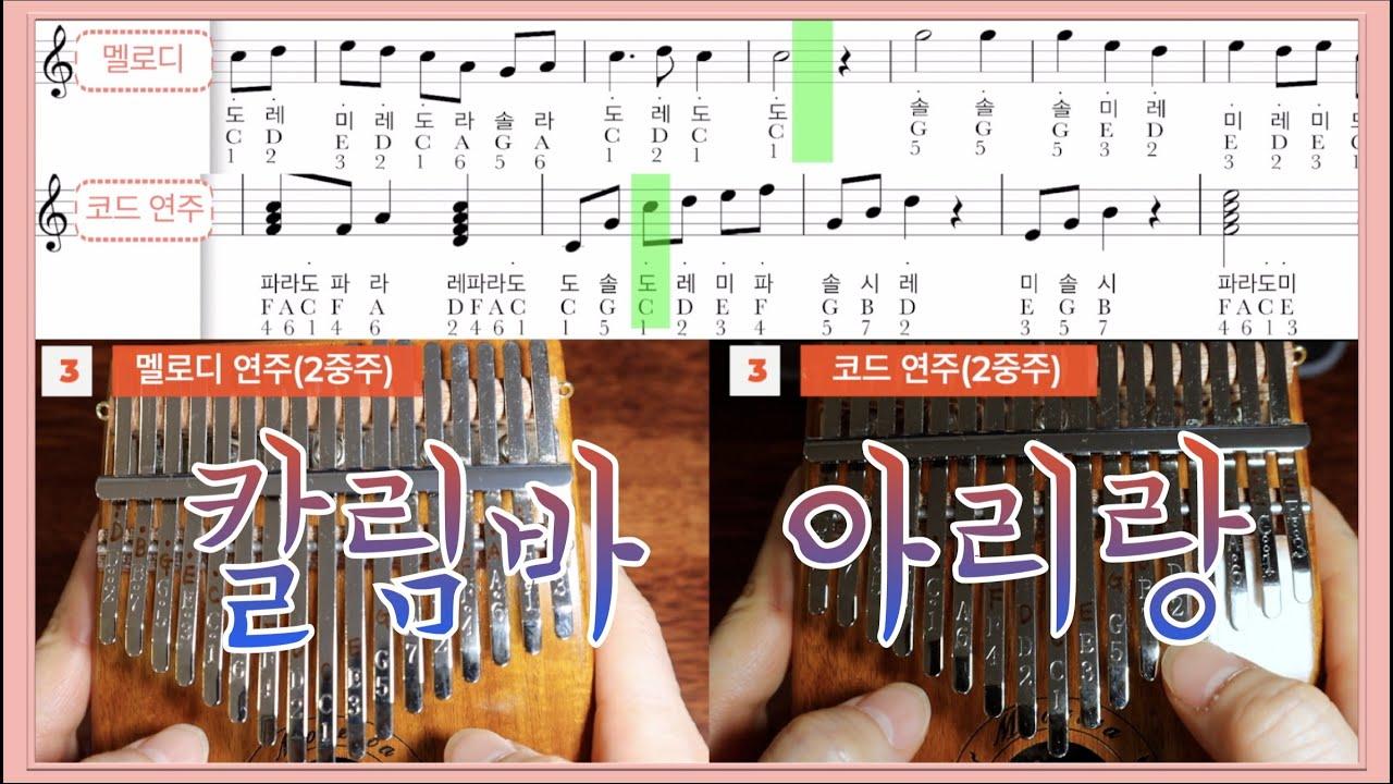 아리랑 칼림바(멜로디, 코드 연주, 2중주) 계이름 음이름 숫자 악보 - 악보 공유