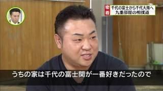 大相撲 九重部屋の相撲道に密着 九重親方×又吉直樹(ピース)対談