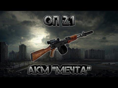"""Сталкер оп 2.1, обзор оружия АКМ """"Мечта, получение, испытание, особенности"""