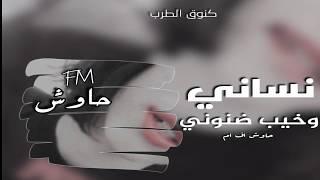 عراقي 2020 - اخلي صورته بقلبي ليالي نساني وخيب ضنوني جديد