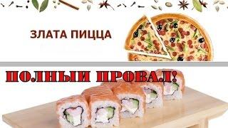 Служба доставки Злата пицца - no comment....(Служба доставки получает 3-4 балла из 10. Лично я заказывать тут больше не буду. Отвратительно свернуты роллы,..., 2015-03-13T19:54:39.000Z)
