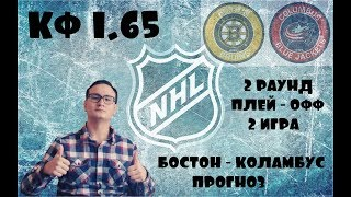 БОСТОН - КОЛАМБУС 2 ИГРА ПРОГНОЗ.НХЛ.ПЛЕЙ-ОФФ.2 РАУНД.ХОККЕЙ.СТАВКА.