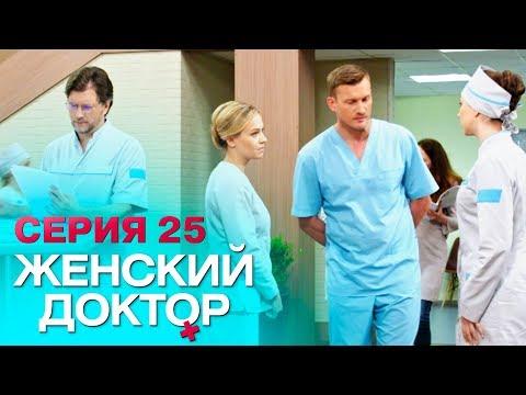 ЖЕНСКИЙ ДОКТОР- 4 | СЕРИЯ 25