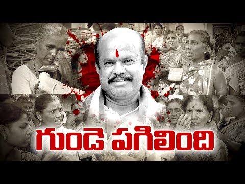Cherukulapadu Village People Heart Broken Comments on Narayana Reddy - Watch Exclusive