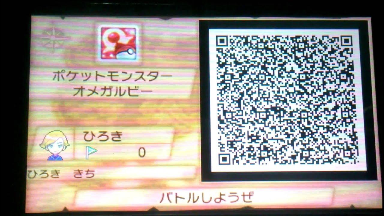 ポケモン秘密基地のqr コードか Doovi