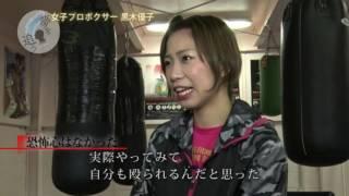 【第6回】夢を追う 黒木 優子さん(平成29年5月8日放映) 坪内知佳 検索動画 11