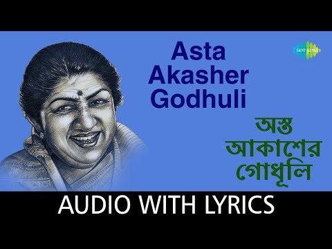Asta Akasher Godhuli With Lyrics | Lata Mangeshkar | Bhupen Hazarika