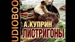 2000108 07 Аудиокнига.Куприн Александр Иванович