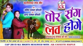 Amit Vrinda Kamal Koshle | Cg Song | Tor Sang Love Hoge | New Chhatttisgarhi Geet | HD Video 2019