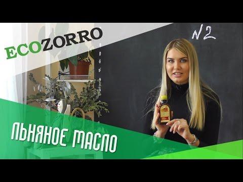Купить Масло льняное Омега 3 в Новосибирске, Хабаровске