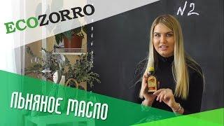 ЭкоЗорро #2 льняное масло, омега 3, обзор, здоровье и лечение, питание и витамины, как похудеть