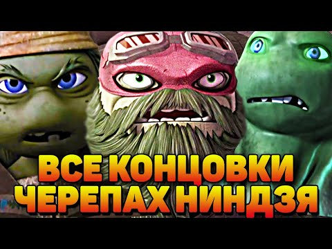 Мультики черепашки ниндзя мультфильм