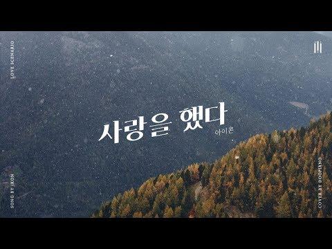 IKON (아이콘) - 사랑을 했다 (Love Scenario) Piano Cover