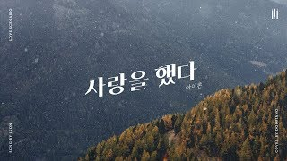 Baixar iKON (아이콘) - 사랑을 했다 (Love Scenario) Piano Cover