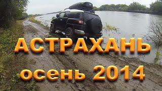 Астрахань 2014(Как мы съездили а Астрахань дикарями., 2015-05-31T21:00:34.000Z)