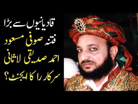 A New Fitna in Pakistan Sufi Masood Ahmad Siddiqui Lasani Sarkar Exposed streaming vf