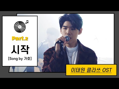 [Live] 가호 - 시작 (밴드 Ver.) [이태원 클라쓰 OST Part.2 (ITAEWON CLASS OST Part.2)]
