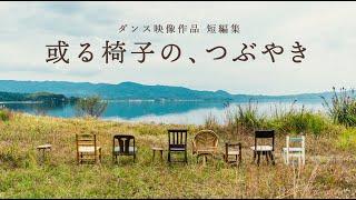 ダンス映像作品短編集「或る椅子の、つぶやき」全編