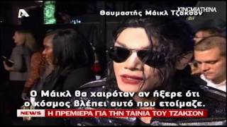 Michael Jackson's This is it  Premiere Greek tv news (video 1)