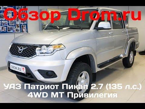 УАЗ Патриот Пикап 2017 2.7 (135 л.с.) 4WD MT Привилегия - видеообзор