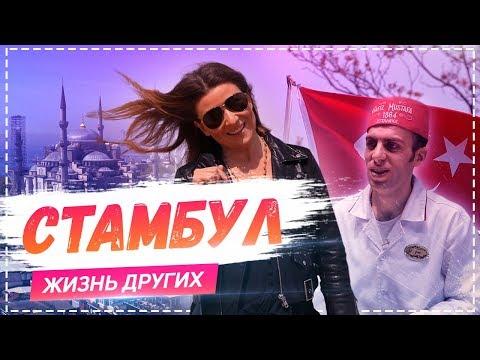 Стамбул | Travel-шоу «Жизнь других» 26.05.2019